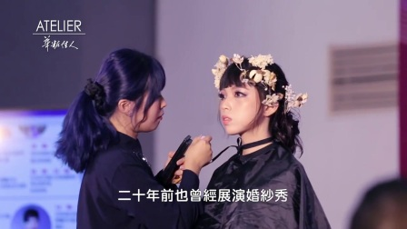 华粧佳人ATELIER - 水时尚‧仙花嫁 -2017年秋季台北国际美容化妆品展