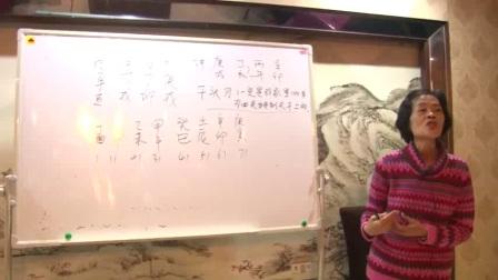 杨清娟盲派八字命理《宜宾班》第13集