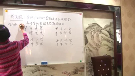 杨清娟盲派八字命理《宜宾班》第12集