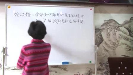 杨清娟盲派八字命理《宜宾班》第11集