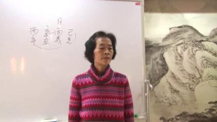 杨清娟盲派八字命理《宜宾班》第9集