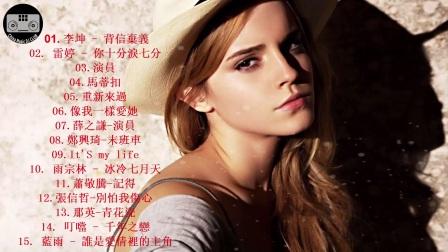 [001_00172][tudou]♫♪♫ 像我一樣愛她♫  青花瓷 ♫ 雨宗林♫ 冰冷七月天♫ 慢搖逆襲 ♫2016 好聽歌曲合輯 ✔