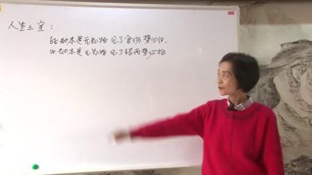 杨清娟盲派八字命理《宜宾班》第7集