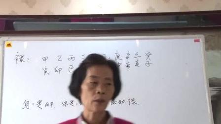 杨清娟盲派八字命理《宜宾班》第5集
