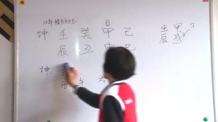 杨清娟盲派八字命理《宜宾班》第4集