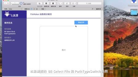BE-Select File & PathTypeSwitch