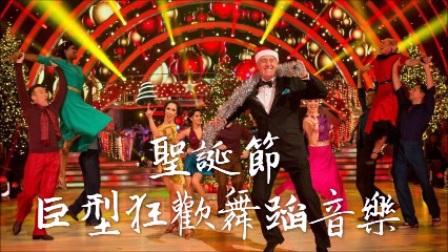 圣诞节巨型狂欢舞會音乐
