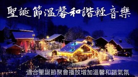 圣诞节温馨和谐轻音乐