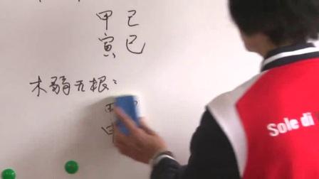 杨清娟 盲派命理宜宾班01