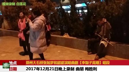 2017年12月21日张如梦和甜甜演唱曲剧【李豁子离婚】唱段郑州大石桥曲剧戏迷乐园