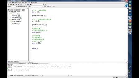 006_C语言入门_变量类型