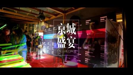 「京城盛宴」· 北京最大跨年PARTY | 子非鱼电影™出品