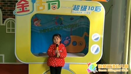 2017.12.21欧蒙幼儿园金话筒栏目之明星小当家 第六期