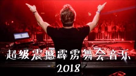 超级震撼霹雳舞会音乐2018-1小时11分钟