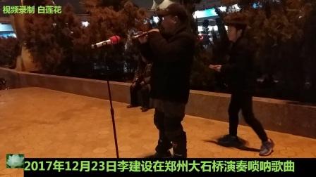 2017年12月23日李建设在郑州大石桥演奏唢呐歌曲