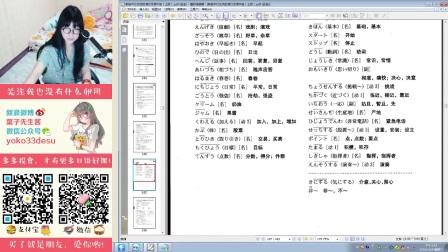 【葉子先生】《标准日本语--中级》第7课下