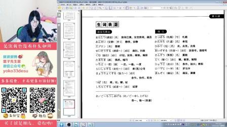【葉子先生】《标准日本语--中级》第10课上
