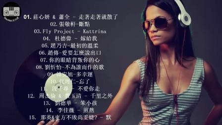 [001_00179][tudou]♫♪♫ 走着走着就散了#  多幸運# 煎熬(夜店热播全中文慢搖) DJ REMIX ✔