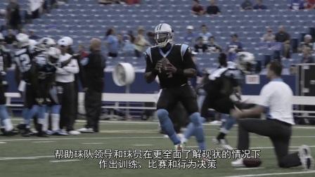 NFL 解决方案视频(中文字幕)