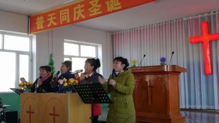 我要尽情的赞美你!公主岭双城堡镇朝阳教会2O17年圣诞节。