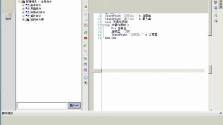 蓝丝雨按键精灵教程4.变量的作用域