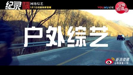 《纪录》预告片【ZS版】骥-CP1712271414
