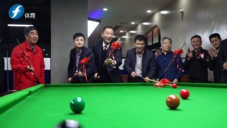 2017中国斯诺克元老邀请赛榕城举行