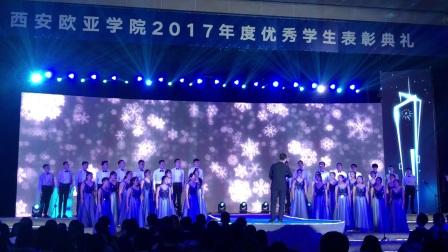 西安欧亚学院声乐团 2017年表彰典礼 《雪花的快乐》