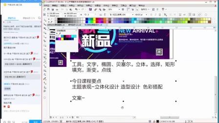 CDR教程视频 分析讲解cdr软件海报设计