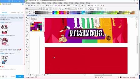 CDR新手教程 双11海报设计教程