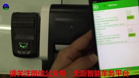 手机连接打印机查违章打小票
