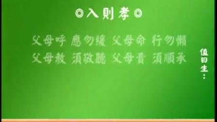 弟子规08集(蔡礼旭讲解 共41集)