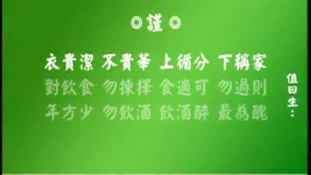 弟子规22集(蔡礼旭讲解 共41集)
