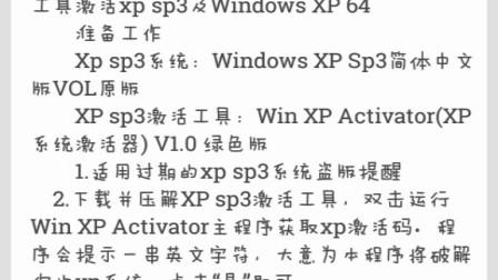 xpsp3激活教程
