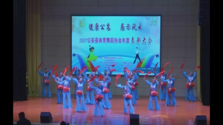 2017公安县体育舞蹈协会元旦晚会