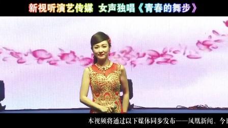 女声独唱《青春的舞步》(新视听演艺传媒)
