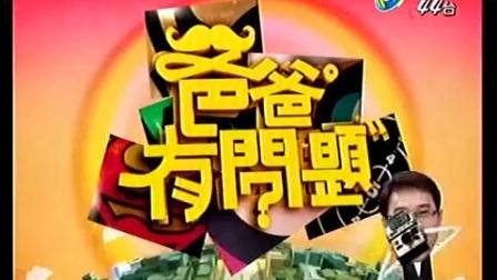2010-1-13爸爸有问题-赵树海主持2-1