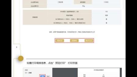 晋中企业年报