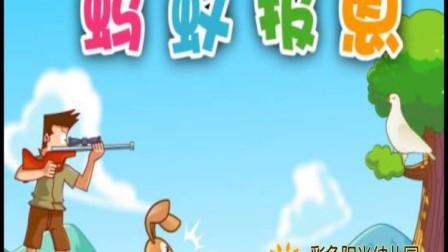 彩色阳光幼儿园口才星宝贝讲故事 第46期
