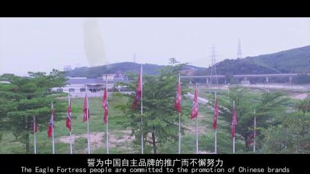 广州鹰堡箱包 正片(中文版)