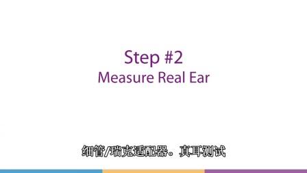 Audioscan Verifit2 RECD测试