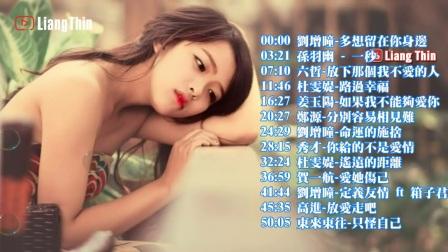 [004_00003][tudou]13 首聽了會痛入心扉的情歌 - 2017 必聽網路紅歌精選『超好聽』
