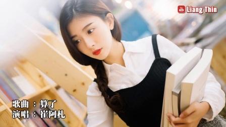 [004_00019][tudou]2017最流行 最火的歌『6-14更新』華語單曲排行榜 - 2017必聽華語新歌排行榜👍 高品質❤ 歌單同步