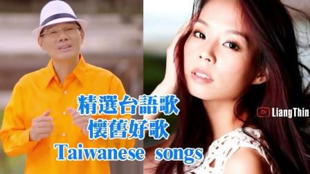 [004_00025][tudou][精選台語歌] 經典懷舊老歌 👍百聽不厭 Taiwanese songs