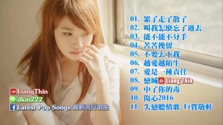 [004_00046][tudou]六哲 11首 最新和經典歌曲 - 非常動聽 Best Songs of Liu