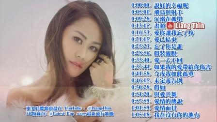 [004_00053][tudou]夢然 - 17首最動聽歌曲 -非常動聽 - 深深打動孤單者心💓 Best Song of Meng Ran
