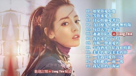 [004_00058][tudou]如果你愛上她 ✘ 甘心情願愛著你 - 張怡諾 - 精選最受歡迎的歌曲