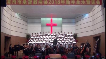 zzjdj 11漳州市接官亭堂圣乐团-1