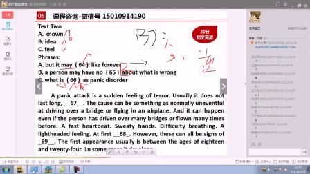 同等学力英语【30分漏洞】05
