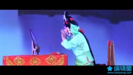 洛阳豫剧院董晓波《洛阳桥》催妆一折